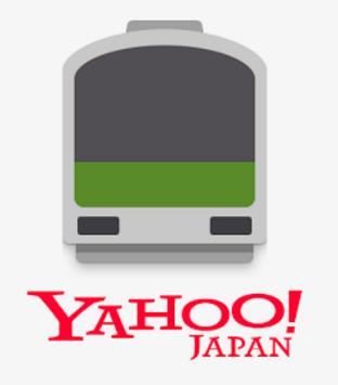 お出かけアプリ!Yahoo!乗換案内の最強の使い方!