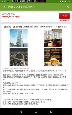 Screenshot_2016-04-13-14-20-26