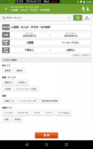 Screenshot_2016-04-13-15-03-49