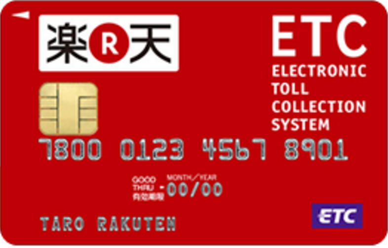 楽天ETCカード!デメリットは年会費だけ?